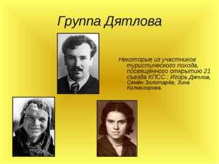 Группа Дятлова Некоторые из участников туристического похода, посвящённого от