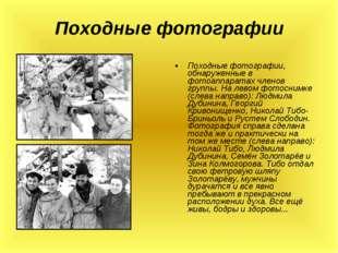 Походные фотографии Походные фотографии, обнаруженные в фотоаппаратах членов