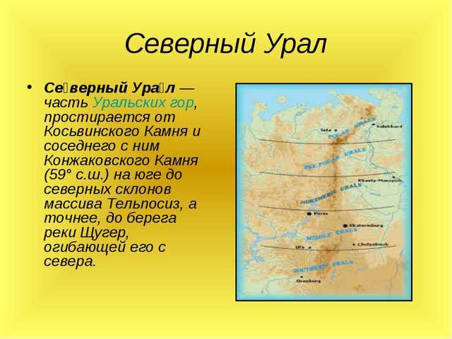 Северный Урал Се́верный Ура́л — часть Уральских гор, простирается от Косьвинс...