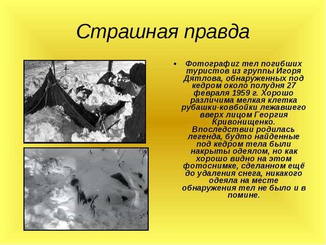 Страшная правда Фотографиz тел погибших туристов из группы Игоря Дятлова, обн...