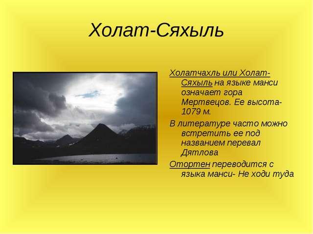 Холат-Сяхыль Холатчахль или Холат-Сяхыль на языке манси означает гора Мертвец...