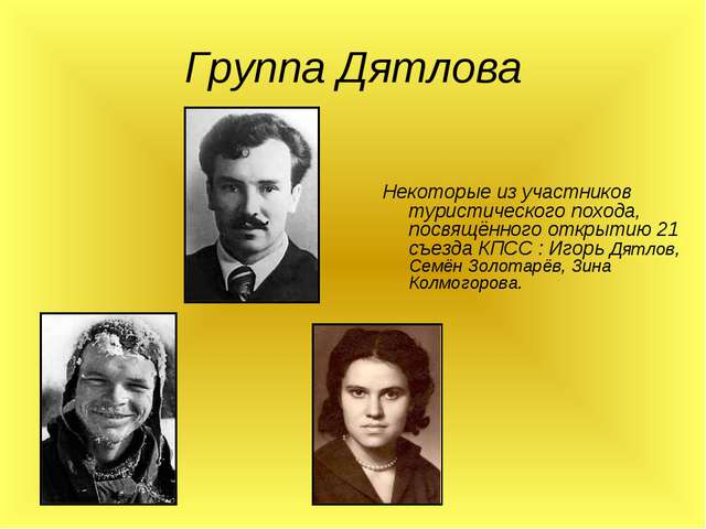 Группа Дятлова Некоторые из участников туристического похода, посвящённого от...