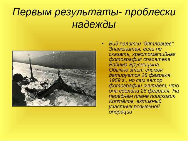 """Первым результаты- проблески надежды Вид палатки """"дятловцев"""". Знаменитая, есл..."""