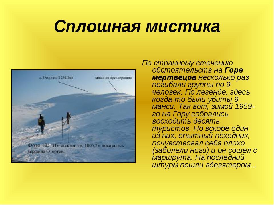 Сплошная мистика По странному стечению обстоятельств на Горе мертвецов нескол...