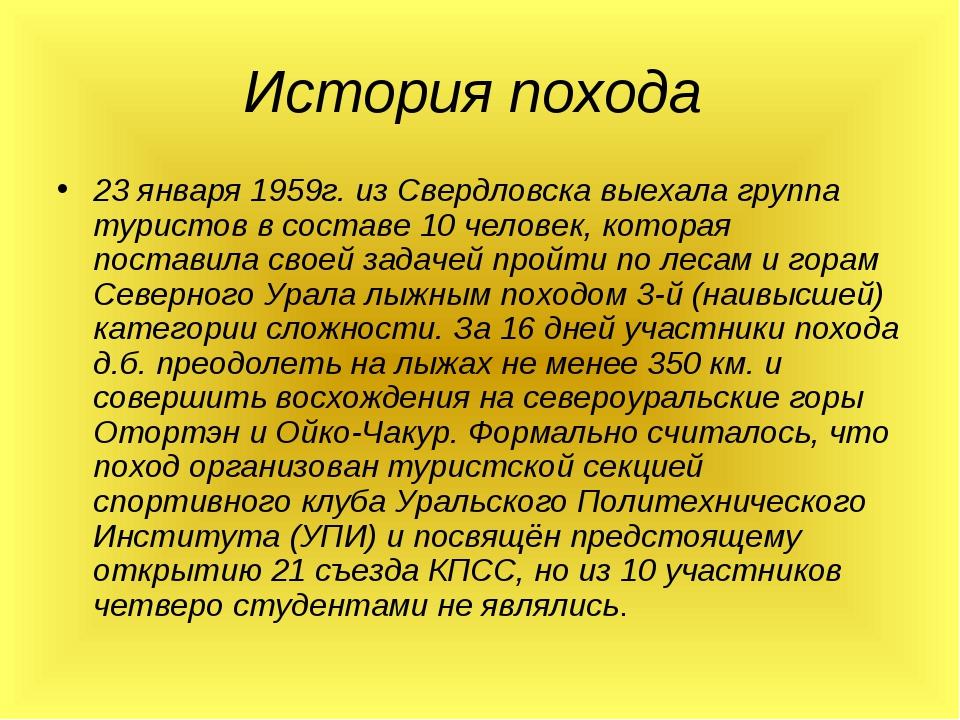История похода 23 января 1959г. из Свердловска выехала группа туристов в сост...