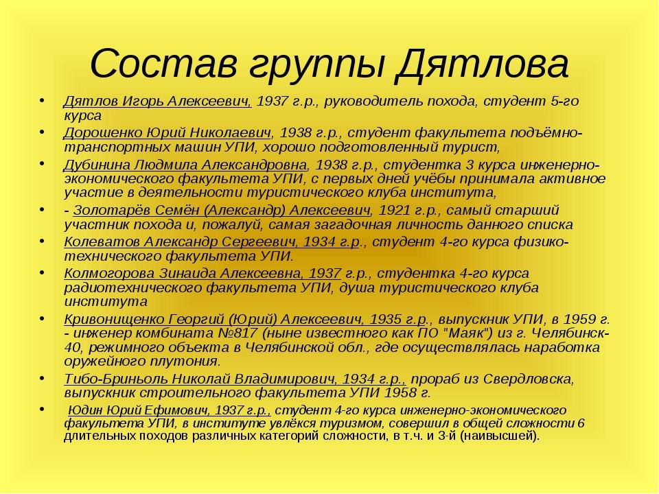 Состав группы Дятлова Дятлов Игорь Алексеевич, 1937 г.р., руководитель похода...