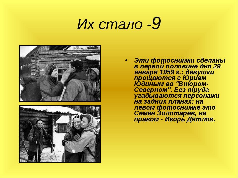 Их стало -9 Эти фотоснимки сделаны в первой половине дня 28 января 1959 г.: д...