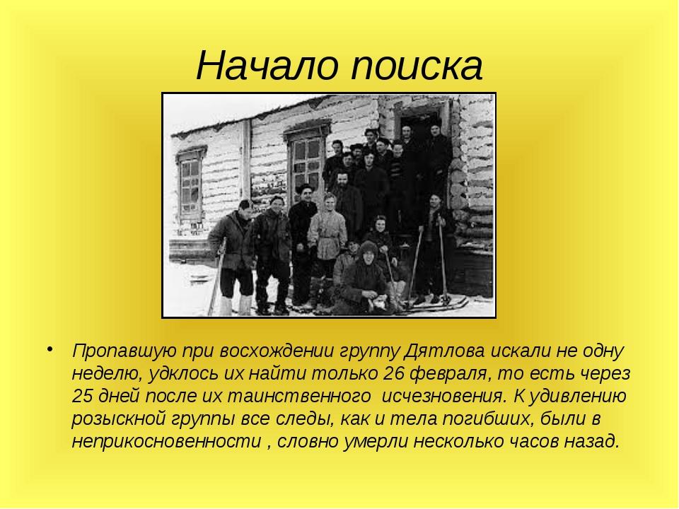 Начало поиска Пропавшую при восхождении группу Дятлова искали не одну неделю,...