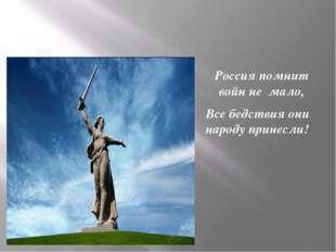 Россия помнит войн не мало, Все бедствия они народу принесли!