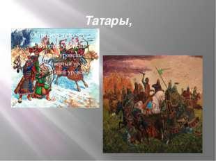 Татары,
