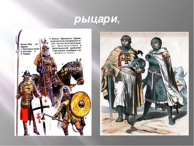 рыцари,
