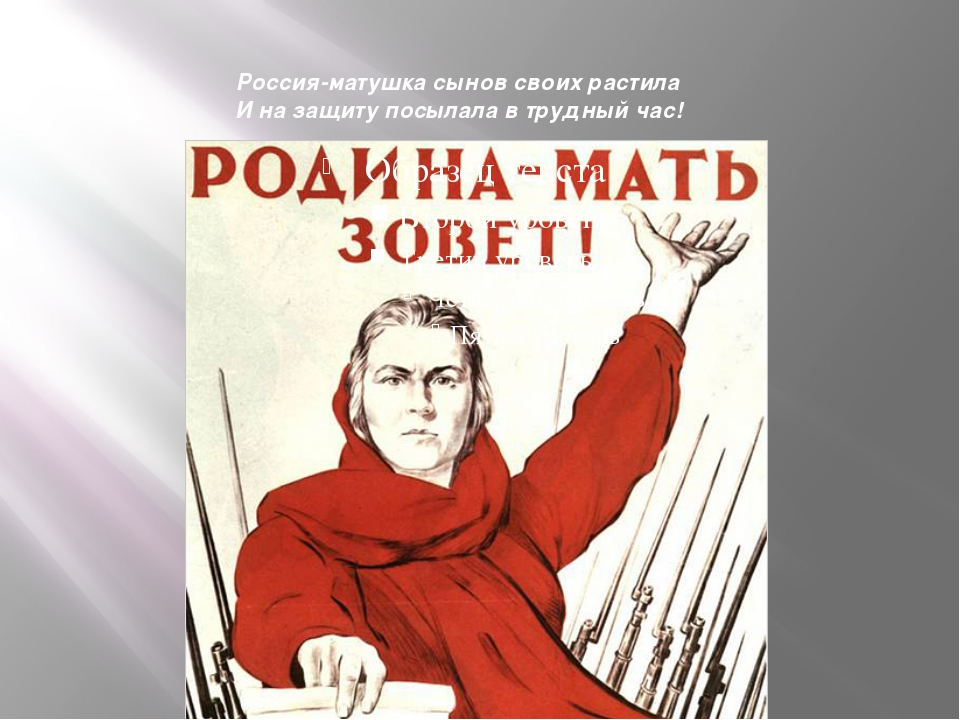 Россия-матушка сынов своих растила И на защиту посылала в трудный час!