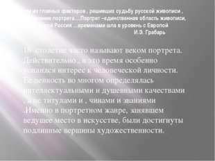 Одним из главных факторов , решивших судьбу русской живописи , было появление
