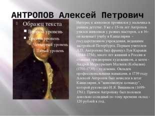АНТРОПОВ Алексей Петрович Интерес к живописи проявился у мальчика в раннем де
