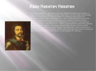 Иван Никитич Никитин Иван Никитич Никитин — «персонных дел мастер», любимый