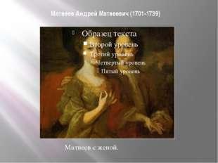 Матвеев Андрей Матвеевич (1701-1739) Матвеев с женой.