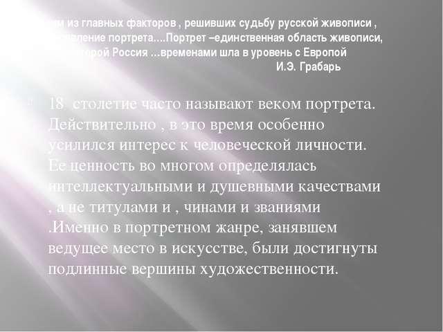 Одним из главных факторов , решивших судьбу русской живописи , было появление...