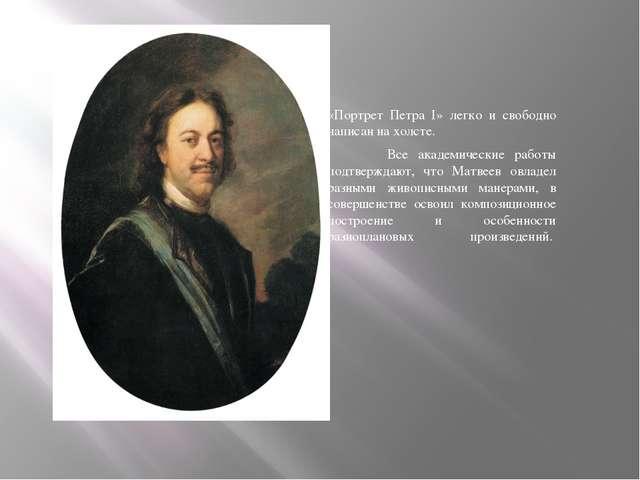 «Портрет Петра I» легко и свободно написан на холсте. Все академические рабо...