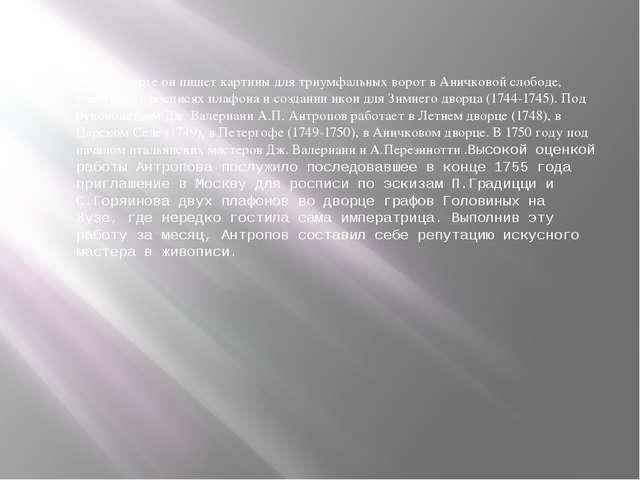 В Петербурге он пишет картины для триумфальных ворот в Аничковой слободе, уча...