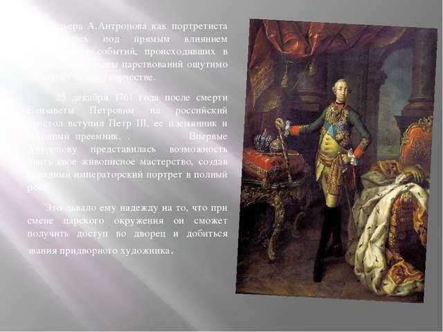 Карьера А.Антропова как портретиста складывалась под прямым влиянием политич...