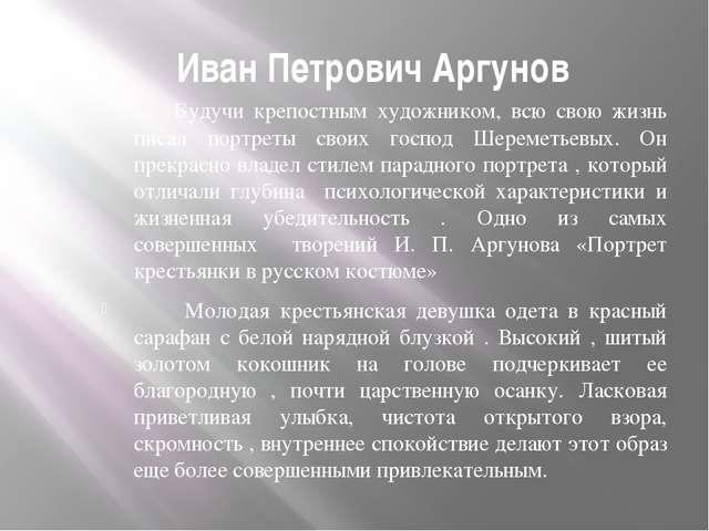 Иван Петрович Аргунов Будучи крепостным художником, всю свою жизнь писал пор...