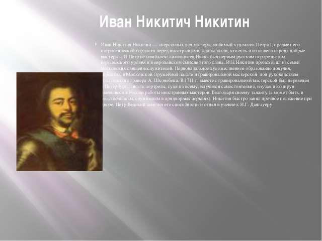 Иван Никитич Никитин Иван Никитич Никитин — «персонных дел мастер», любимый...