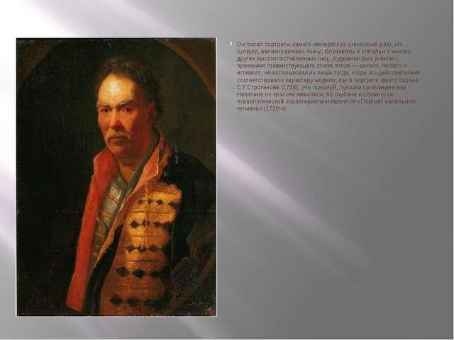 Он писал портреты самого императора (несколько раз), его супруги, великих кня...