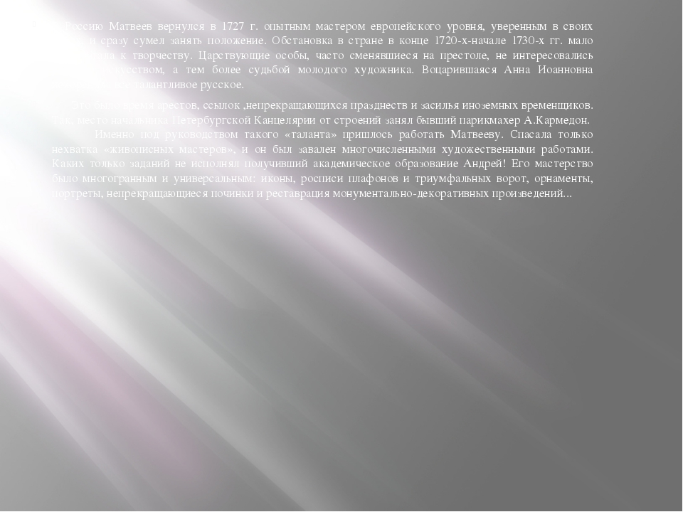 В Россию Матвеев вернулся в 1727 г. опытным мастером европейского уровня, уве...
