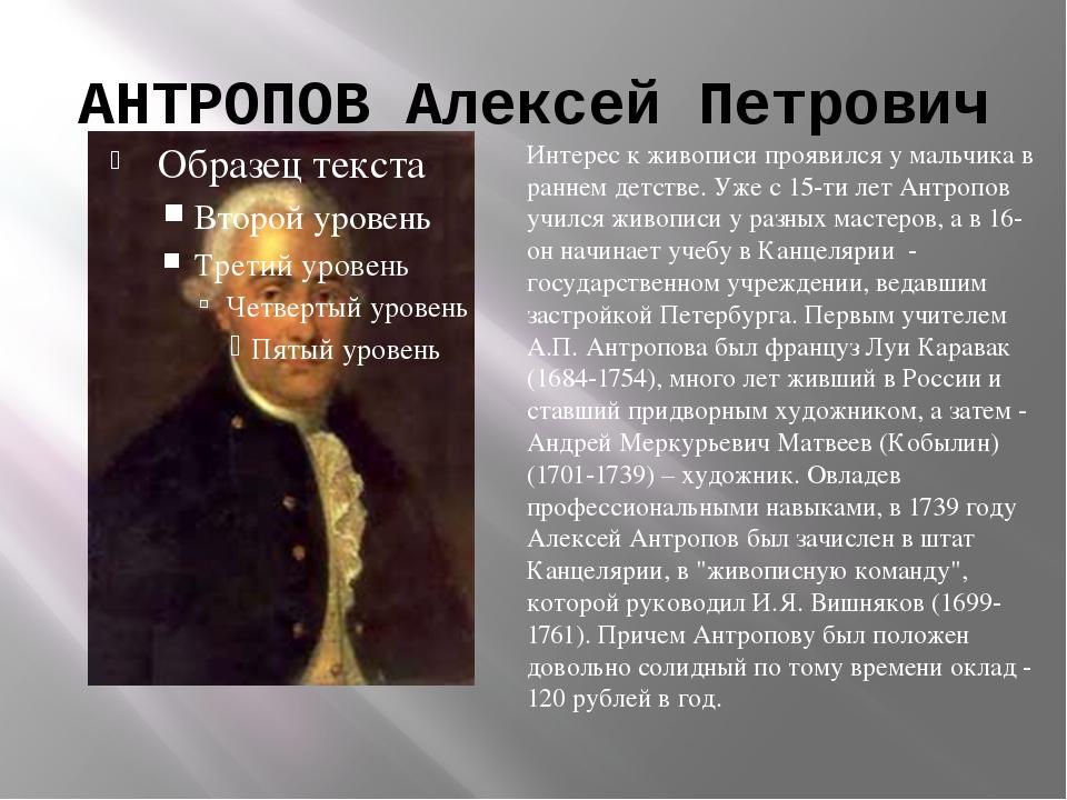 АНТРОПОВ Алексей Петрович Интерес к живописи проявился у мальчика в раннем де...