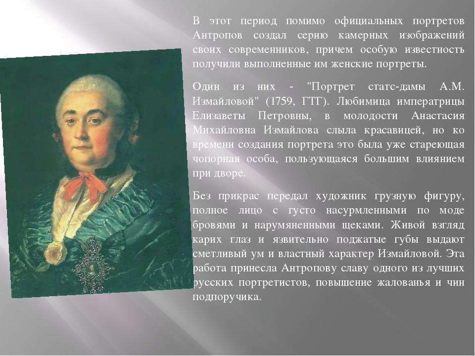 В этот период помимо официальных портретов Антропов создал серию камерных изо...