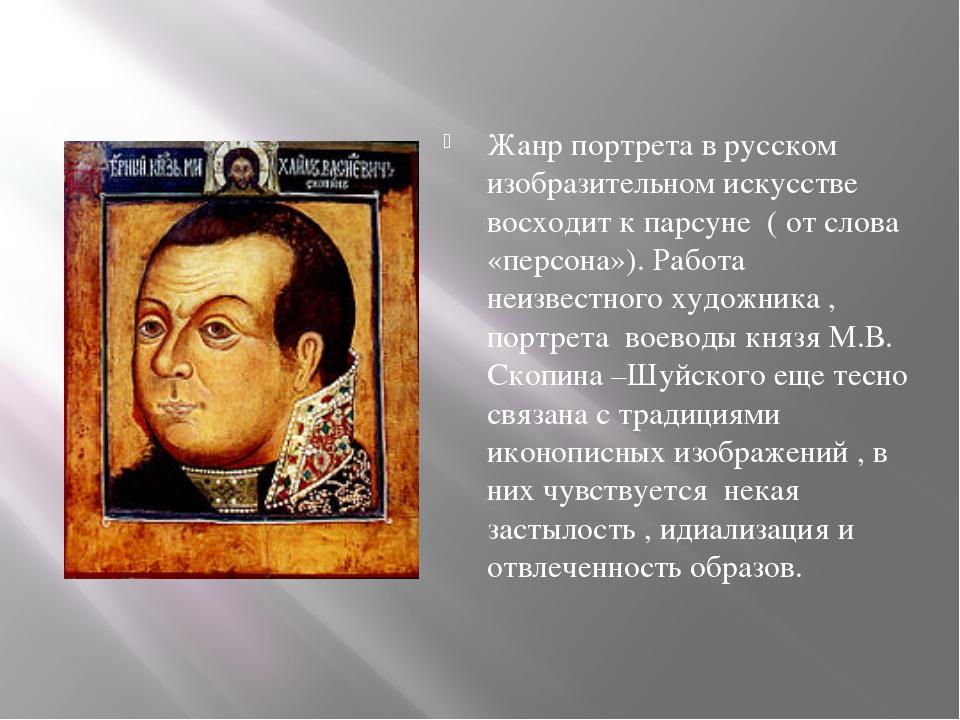 Жанр портрета в русском изобразительном искусстве восходит к парсуне ( от сло...