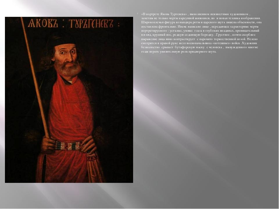 «В портрете Якова Тургенева» , выполненном неизвестным художником , заметны н...