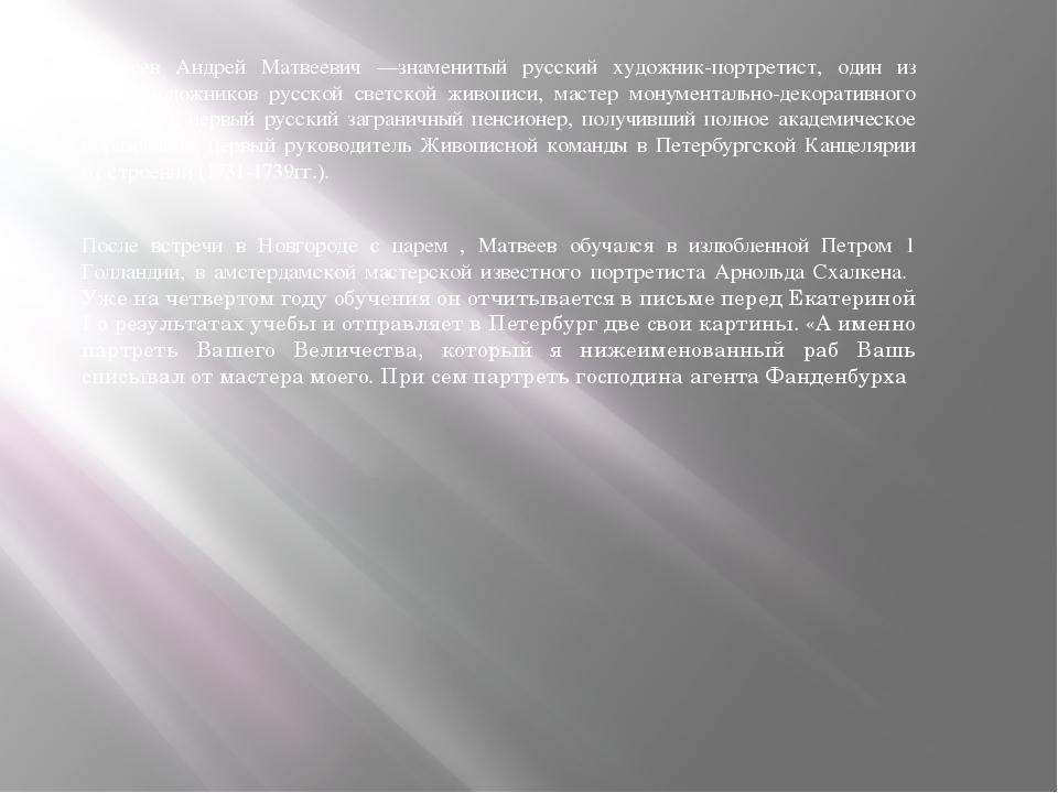 Mатвеев Андрей Матвеевич —знаменитый русский художник-портретист, один из осн...