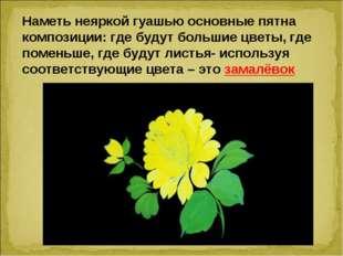 Наметь неяркой гуашью основные пятна композиции: где будут большие цветы, где