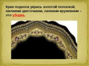 Края подноса укрась золотой полоской, мелкими цветочками, лапками-кружевами –