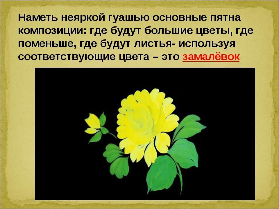 Наметь неяркой гуашью основные пятна композиции: где будут большие цветы, где...