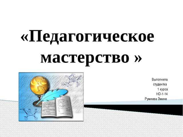 «Педагогическое мастерство» Выполнила студентка 1 курса НО-1-14 Румиева Эмине