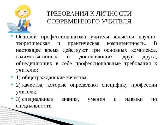 Основой профессионализма учителя является научно-теоретическая и практическая...