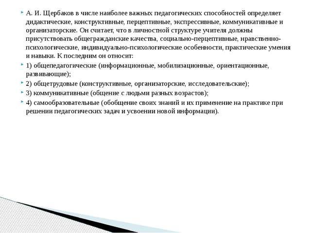 А. И. Щербаков в числе наиболее важных педагогических способностей определяе...