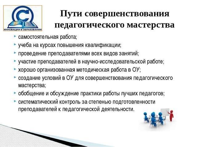 самостоятельная работа; учеба на курсах повышения квалификации; проведение пр...