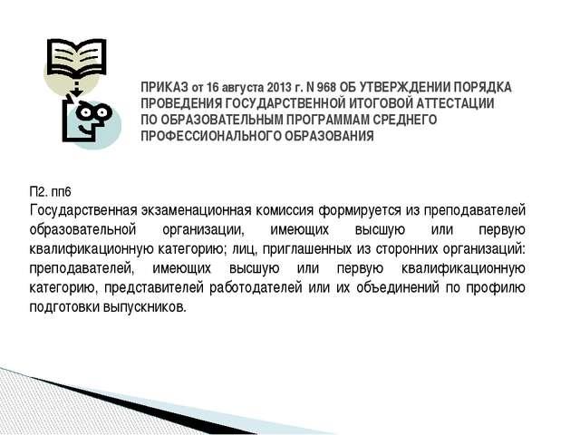 ПРИКАЗ от 16 августа 2013 г. N 968 ОБ УТВЕРЖДЕНИИ ПОРЯДКА ПРОВЕДЕНИЯ ГОСУДАР...