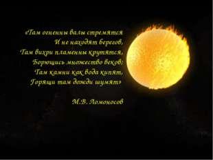 Аристотель Солнце – твердый шар, а темные пятна – тени, отбрасываемые горлови