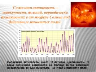 Активные образования на Солнце Пятна есть на Солнце постоянно, но в годы солн