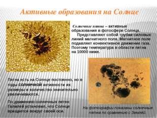 Активные образования на Солнце Фотография солнечной короны с коронарным выбро