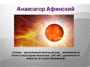 Анаксагор Афинский Солнце – раскаленный железный шар, , величиной не более по