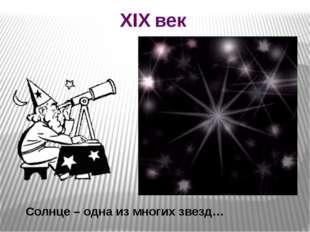 Формирование Солнечной системы Под действием центробежных сил оно превратилос