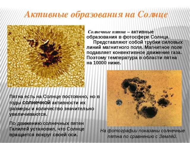 Активные образования на Солнце Фотография солнечной короны с коронарным выбро...