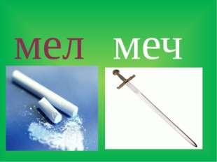 мел меч