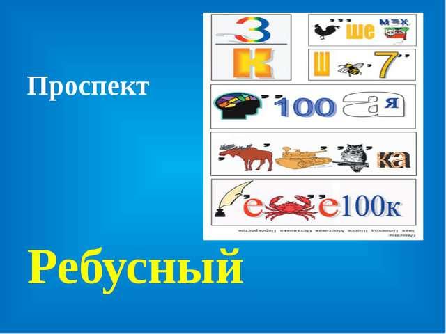Проспект Ребусный
