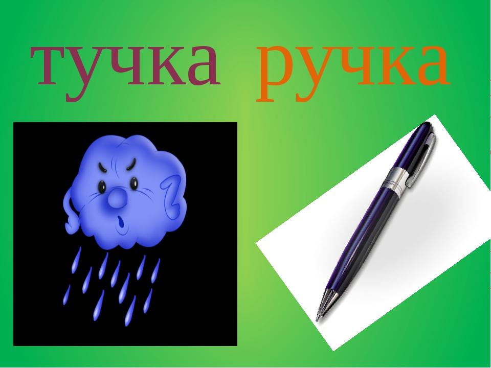 тучка ручка